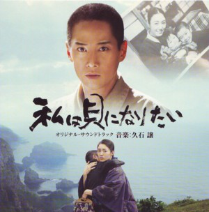 Watashi wa kai ni naritai movie