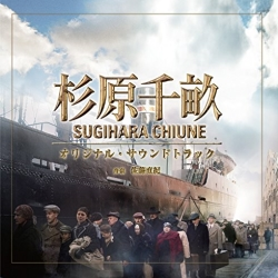 sugiharachiune